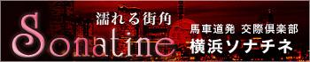 交際クラブ・横浜ソナチネ スマホサイト